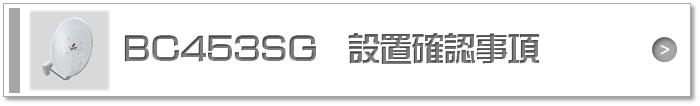 BC453SG 設置確認事項
