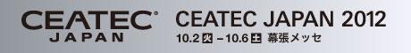 ceatec2012_banner