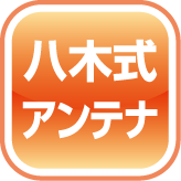 八木式アンテナアイコン1