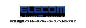 エレコム株式会社|PC周辺機器/ストレージ/ネットワーク/ヘルスケアなど