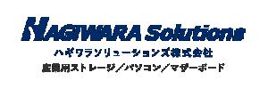ハギワラソリューションズ株式会社|産業用フラッシュメモリ/SSDなど